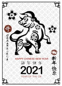 Chiński znak zodiaku rok wołu, życzenia chińskiego nowego roku