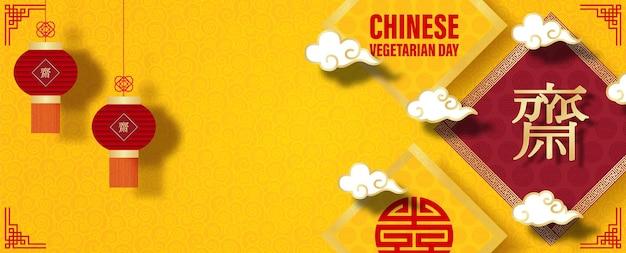 """Chińskie lampiony z chmurami na złotej dekoracji, chińskie litery i nazwa wydarzenia na abstrakcyjny wzór żółtym tle. chińskie litery oznaczają """"post"""" w celu oddania czci buddzie"""" w języku angielskim."""