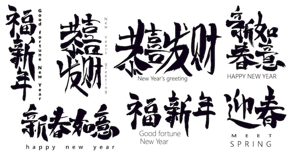 Chińskie litery oznaczają, spotkaj wiosnę, szczęśliwego nowego roku, pozdrowienia noworoczne, szczęście nowego roku
