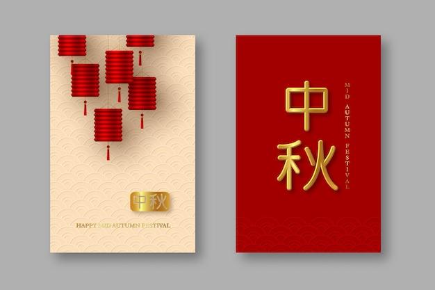 Chińskie plakaty w połowie jesieni. realistyczne 3d czerwone lampiony i tradycyjny beżowy wzór. tłumaczenie chińskiej złotej kaligrafii - w połowie jesieni, ilustracji wektorowych.