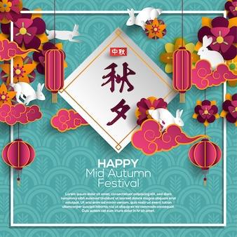 Chuseok szczęśliwy w połowie jesieni festiwalu kartka z pozdrowieniami