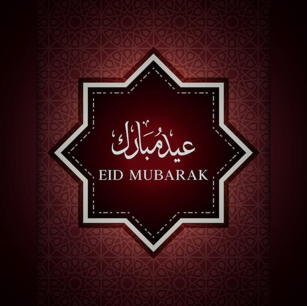 Ciemnoczerwony wzór eid mubarak