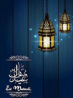 Ciemny drewno eid mubarak tło z błyszczącymi lampionami