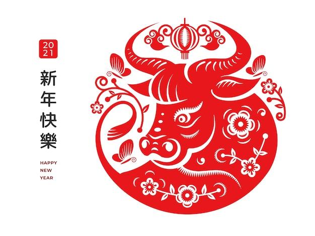 Cny metalowy czerwony znak zodiaku wół, głowa byka i kompozycja kwiatowa na białym tle kartkę z życzeniami. szczęśliwego chińskiego nowego roku tłumaczenie tekstu. święto księżyca, twarz zwierzęcia z dekoracyjnym ornamentem