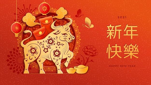 Cny złoty wół, sztabka złota, czerwona koperta i chmura, latarnia i dekoracje kwiatowe, kartka z życzeniami wycinana z papieru. wektor znak zodiaku wół metalu. szczęśliwego chińskiego nowego roku tłumaczenie tekstu. święto księżyca