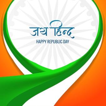 Crative indyjska flaga stylowa fala