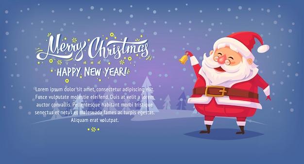 Cute cartoon santa claus dzwonka dzwonka i uśmiechnięta ilustracja wesołych świąt powitanie karty plakat poziomy baner