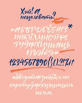 Cyryliczny alfabet kaligraficzny.