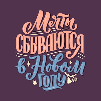 Cytat literowy, rosyjski slogan - marzenia się spełniają w nowym roku.