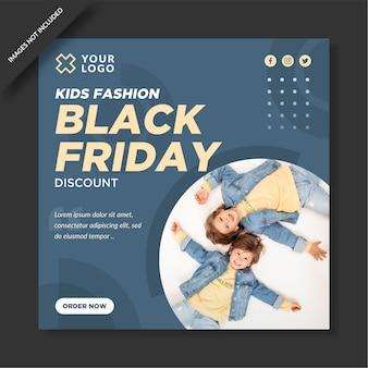 Czarny piątek moda dziecięca na instagramie i projekt postu w mediach społecznościowych