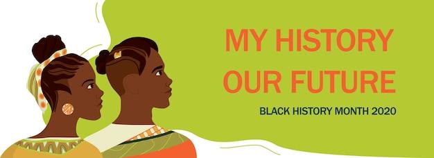 Czarny transparent miesiąca historii. obchodzone w lutym w usa i kanadzie. piękny afro american portret kobiety i mężczyzny w tradycyjne stroje i fryzurę.