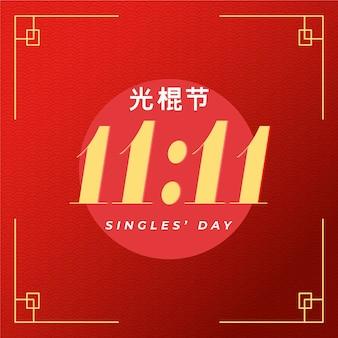 Czerwony i złoty dzień singla