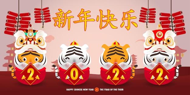 Cztery małe tygrysy trzyma znak złote i złote sztabki. szczęśliwego chińskiego nowego roku 2022 roku kreskówki zodiaku tygrysa. tłumaczenie pozdrowienia z chińskiego nowego roku