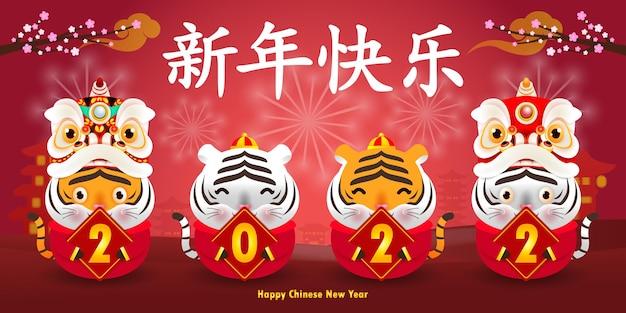 Cztery małe tygrysy trzymające znak złoty szczęśliwego nowego roku zodiaku tygrysa ilustracja kreskówka na białym tle tłumaczenie pozdrowienia z nowego roku życzę wszystkim sukcesów i bogactwa
