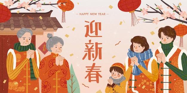 Dalsza rodzina daje powitanie nowego roku przed siheyuan