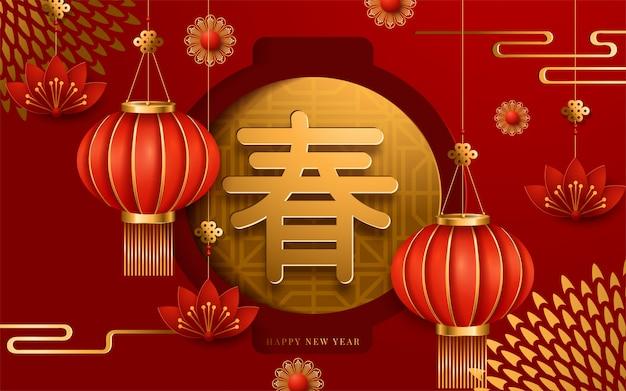 Dekoracja papierowych latarni na czerwony księżycowy kartkę z życzeniami z roku księżycowego. tłumaczenie: szczęśliwego nowego roku. ilustracji wektorowych