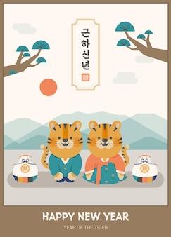 Dwa urocze tygrysy siedzące ze szczęśliwą torbą na nowy rok 2022