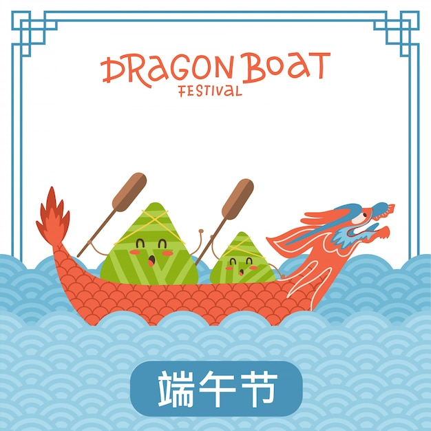Dwie postacie z kreskówek chińskie kluski ryżowe w czerwony smok łodzi. banner festiwalu dragon boat z tradycyjną linią brzegową. caption - festiwal dragon boat.