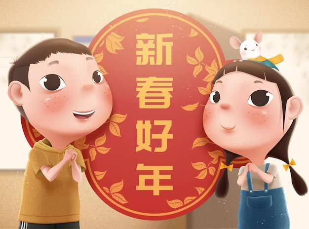 Dzieci robią salut pięści i dłoni na wiosenny festiwal na tle salonu bokeh, tłumaczenie tekstu na chiński: szczęśliwego nowego roku
