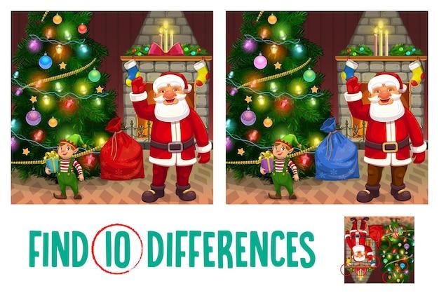 Dziecięca gra świąteczna, znajdź dziesięć różnic zagadkę z postaciami świętego mikołaja i elfów, choinka w salonie, wektor kreskówka prezenty. dzieci bawiące się z zadaniem wyszukiwania szczegółów obrazu
