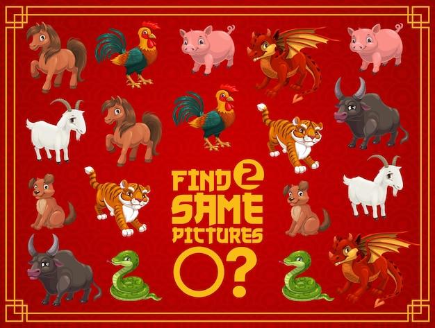 Dziecięca zagadka noworoczna, dopasowywanie gry ze zwierzętami z kalendarza chińskiego