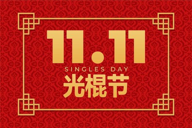 Dzień czerwonych i złotych singli