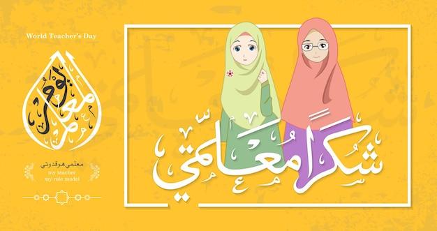 Dzień nauczyciela w stylu kaligrafii arabskiej przetłumacz dziękuję mojemu nauczycielowi wektor kartki z życzeniami