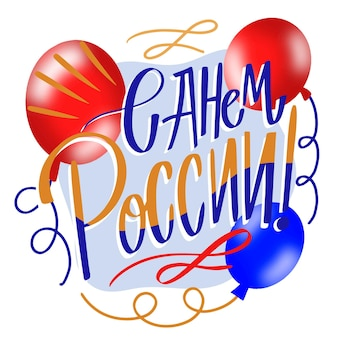Dzień rosji napis z balonów