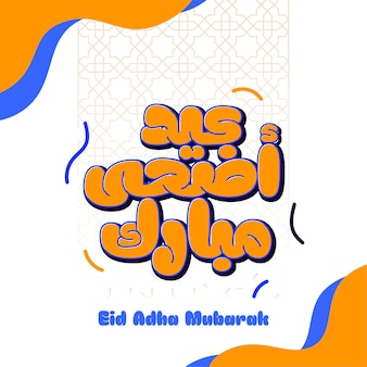 Eid adha mubarak arabska typografia z arabskim ornamentem na islamskie powitanie