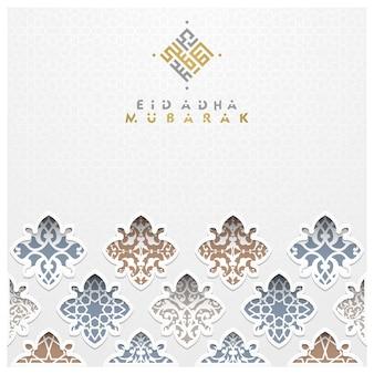 Eid Adha Mubarak Kartkę Z życzeniami Islamski Wzór Kwiatowy Z Arabską Kaligrafią Premium Wektorów