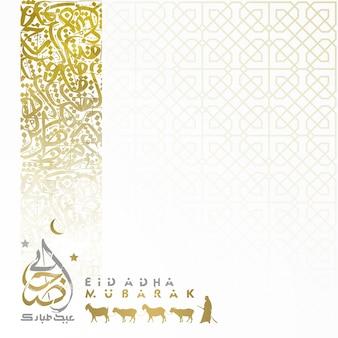 Eid adha mubarak kartkę z życzeniami islamski wzór kwiatowy z arabską kaligrafią