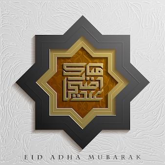 Eid adha mubarak piękne islamskie powitanie kaligrafii arabskiej
