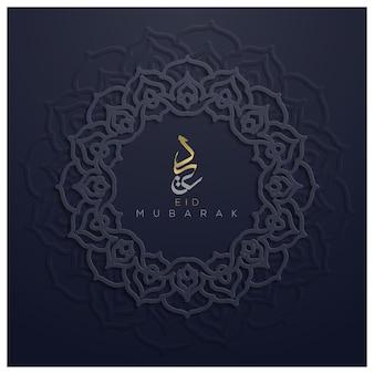 Eid Adha Mubarak Pozdrowienie Islamska Ilustracja Projekt Tła Z Pięknym Księżycem I Błyszczącą Złotą Kaligrafią Arabską Premium Wektorów