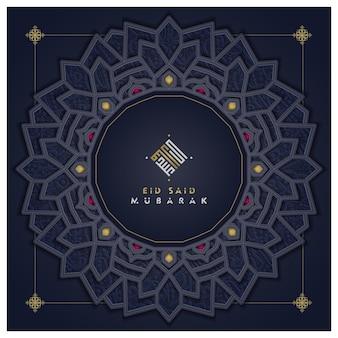 Eid adha mubarak pozdrowienie islamska ilustracja projekt tła z pięknym księżycem i błyszczącą złotą kaligrafią arabską