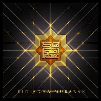 Eid adha mubarak z piękną arabską kaligrafią i jasnym złotem