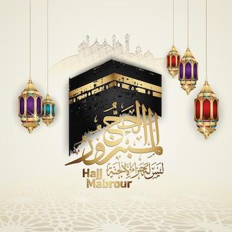 Eid al adha kaligrafia pozdrowienia islamskie
