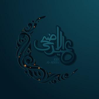 Eid al adha mubarak obchody projektu tła dla społeczności muzułmańskiej.
