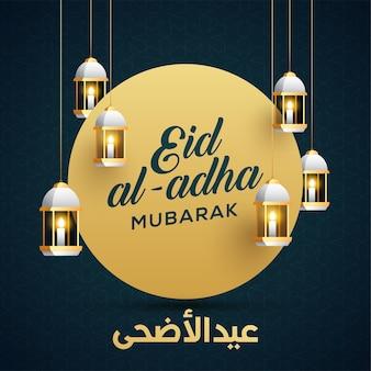 Eid al-adha mubarak - tradycyjne muzułmańskie pozdrowienie. świąteczne wiszące lampy arabskie. kartka z życzeniami lub zaproszenie na wydarzenia społeczności muzułmańskiej - tłumaczenie: eid al-adha