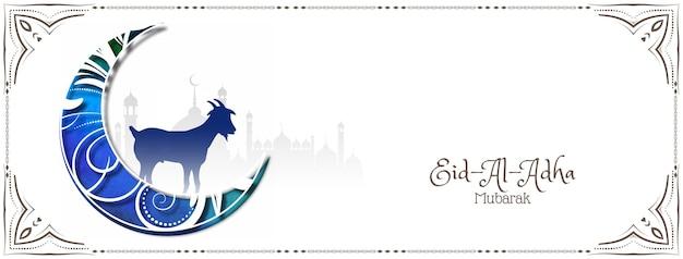Eid al adha mubarak wektor projektu islamskiego sztandaru religijnego