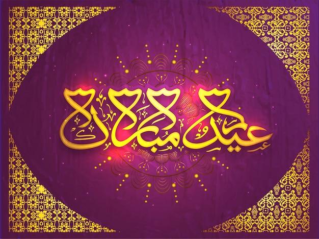 Eid-al-azha powitanie tradycyjnej typografii