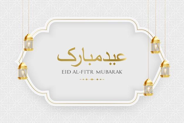 Eid al fitr mubarak banner z wiszącymi lampionami na białym tle islamskiego wzoru