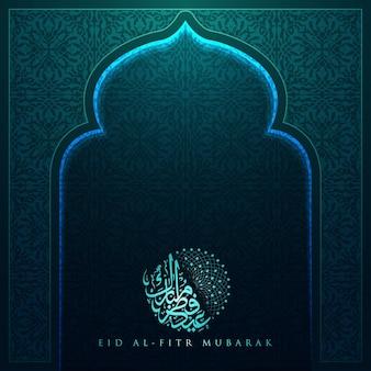 Eid alfitr mubarak powitanie islamskiego tła z błyszczącą kaligrafią arabską