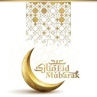 Eid mubarak arabski wzór geometryczny i islamski półksiężyc