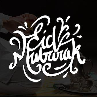 Eid mubarak biała arabska czcionka kaligraficzna