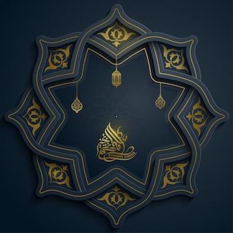 Eid mubarak (błogosławiony festiwal) islamski projekt transparentu
