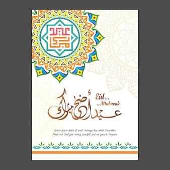 Eid mubarak eid adha card napisane w arabskiej kaligrafii