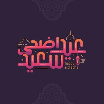 Eid mubarak eid adha mubarak kaligrafia arabska kartkę z życzeniami