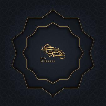 Eid mubarak islamski arabski elegancki tło z ozdobną ramą złoty ornament
