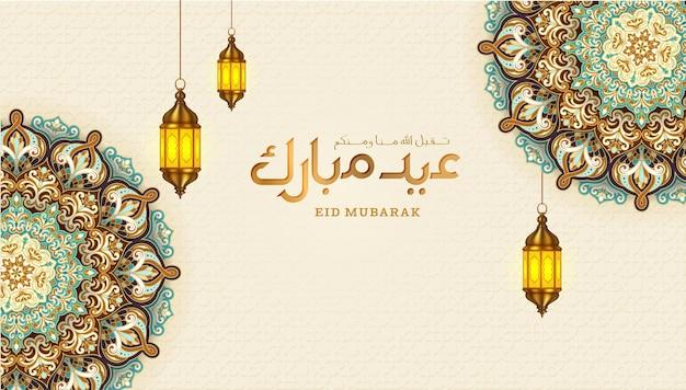 Eid Mubarak Islamski Baner Powitalny Premium Wektorów