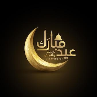 Eid mubarak islamski szablon tła pozdrowienia